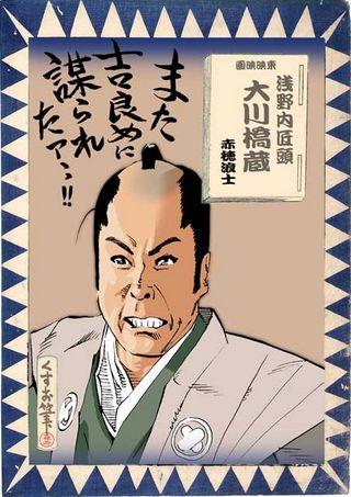 大川橋蔵 (2代目)の画像 p1_9